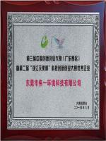 中国创新创业大赛优秀企业