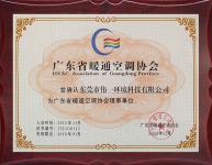 广东省暖通空调协会理事单位证书